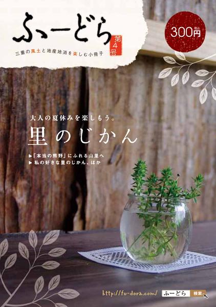 2011710_hyousi_4gou_l